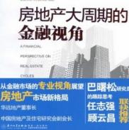 房地产大周期的金融视角pdf