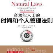 高效能人士的时间和个人管理法则pdf