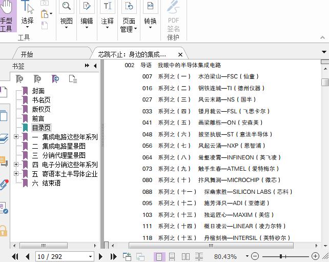 芯跳不止:身边的集成电路江湖PDF截图0
