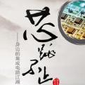 芯跳不止:身边的集成电路江湖PDF电子书