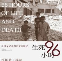 生死96小时:中国女记者利比亚突围记pdf