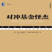 对冲基金怪杰pdf典藏版