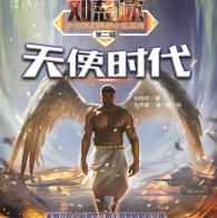 天使时代刘慈欣pdf