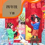 人教版五四学制语文四年级下册电子书