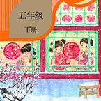 五四学制语文五年级下册电子课本