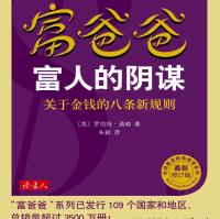 富爸爸富人的阴谋pdf下载最新修订版