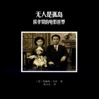 无人是孤岛:侯孝贤的电影世界pdf