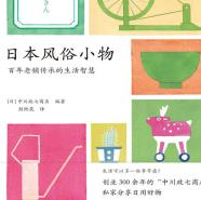 日本风俗小物pdf
