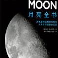 月亮全书PDF电子书下载