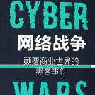 网络战争:颠覆商业世界的黑客事件电子书