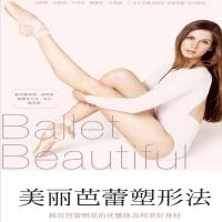 美丽芭蕾塑形法pdf