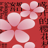 盛开的樱花林下pdf下载