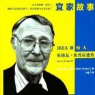宜家故事pdf免费下载
