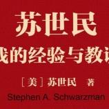 苏世民:我的经验与教训PDF电子书