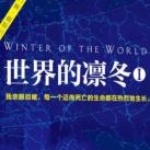 世界的凛冬pdf下载