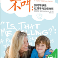不吼不叫:如何平静地让孩子与父母合作PDF电子书
