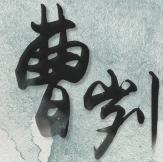 曹刿论战语文课件ppt模板
