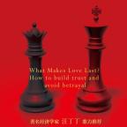 爱的博弈:建立信任、避免背叛与不忠电子书