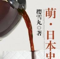 萌日本史pdf