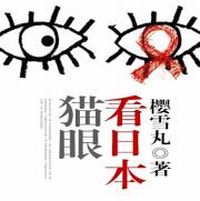 猫眼看日本pdf