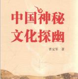中国神秘文化探幽pdf下载