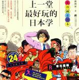 上一堂最好玩的日本学:从漫画看日本pdf