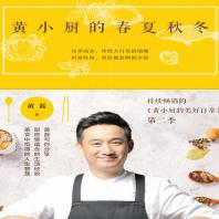 黄小厨的春夏秋冬pdf