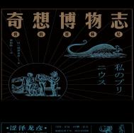 奇想博物志:我的普林尼pdf