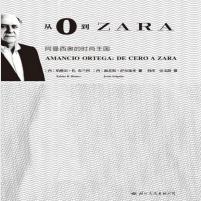 从0到ZARA:阿曼西奥的时尚王国pdf