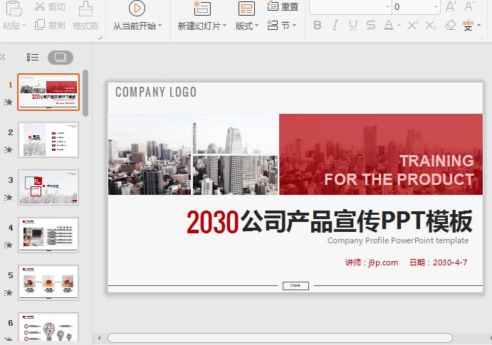 红灰公司产品宣传PPT模板截图0