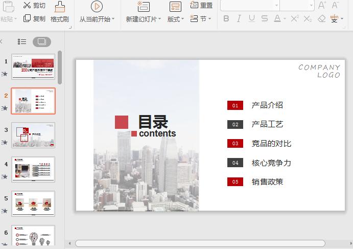 红灰公司产品宣传PPT模板截图1