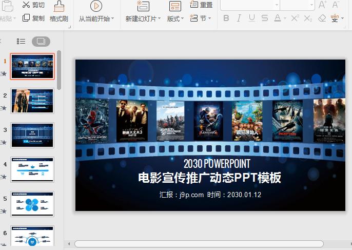 蓝色酷炫电影宣传推广ppt模板截图0