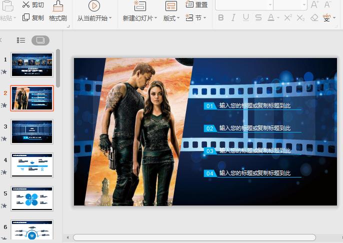蓝色酷炫电影宣传推广ppt模板截图1