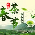 春茶节psd横竖版海报