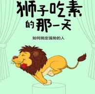 狮子吃素的那一天:如何搞定强势的人pdf免费下载