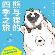 熊与狸的四季之旅pdf免费下载