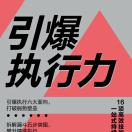 引爆执行力PDF
