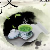 中国风茶文化ppt模板下载