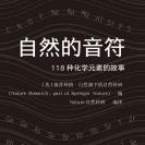 自然的音符:118种化学元素的故事pdf电子书