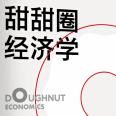 甜甜圈经济学pdf中文版