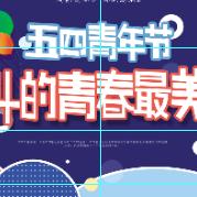 54青年节宣传海报psd
