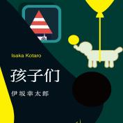 孩子们伊坂幸太郎pdf下载