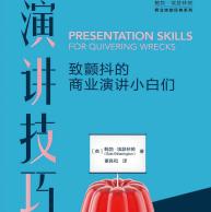 演讲技巧:致颤抖的商业演讲小白们pdf下载