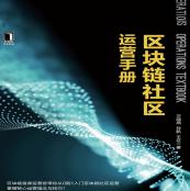 区块链社区运营手册pdf
