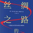 丝绸之路的世界pdf