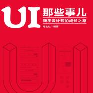 UI那些事儿:新手设计师的成长之路pdf