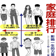 家庭排行:影响一生的力量pdf