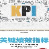 关键绩效指标:KPI的开发实施和应用pdf