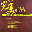 完美的防范pdf电子书下载