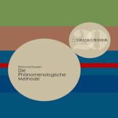 现象学的方法pdf